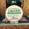 上島小児科