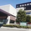 緑協和病院