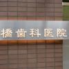 本橋歯科医院