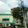 花城内科医院
