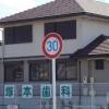 塚本歯科診療所