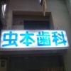虫本歯科医院