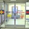菊池皮膚科医院