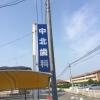 中北歯科医院