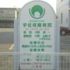 宇佐胃腸病院