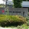 豊田西病院