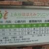 上永谷ほほえみクリニック