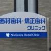西村歯科・矯正歯科クリニック