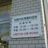 初鹿内科胃腸科医院