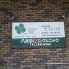八反田歯科クリニック