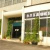永井耳鼻咽喉科医院