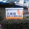 久保田産婦人科・麻酔科病院