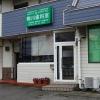 鴨川歯科室