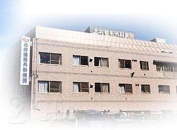 北村整形外科病院
