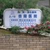上ノ山吉岡医院