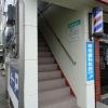 横渚歯科医院