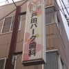 戸田パーク歯科