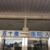 五十嵐医院