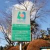 榛名荘病院