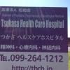 TSUKASA HEALTH …