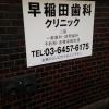 早稲田クリニック