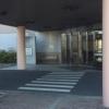 古川星陵病院