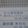 井谷眼科医院
