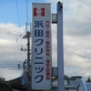 浜田クリニック