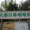 大櫛耳鼻咽喉科医院