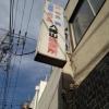 八幡山診療所