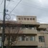 松江記念病院