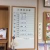 名南診療所