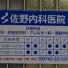 佐野内科医院