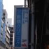 倉橋クリニック