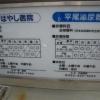 平尾泌尿器科