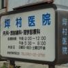 坪村診療所