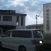 徳永外科医院