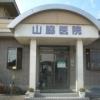 山脇皮膚泌尿器科医院