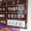 安田小児科医院