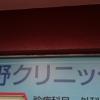 小野クリニック
