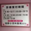浅野小児科医院