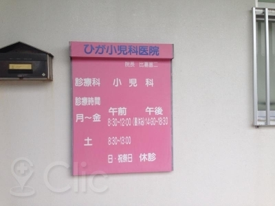 ひが小児科医院