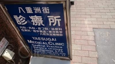 八重洲街診療所