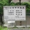 大阪市立住之江診療所