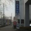 西本内科医院