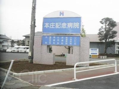 本庄記念病院