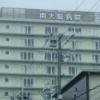 南大阪病院