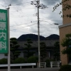 楠原内科医院