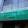 ふれあい横浜ホスピタル