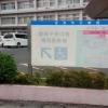 安来市立病院